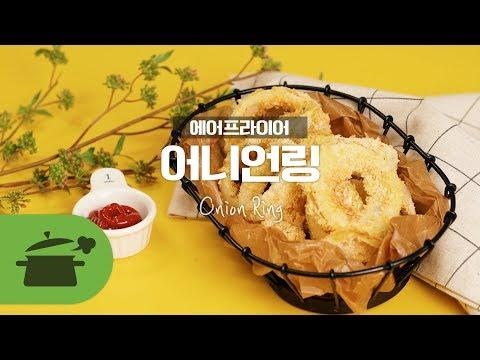 속이 느끼할땐 에어프라이어표 어니언링 ~! : onion ring [만개의레시피]