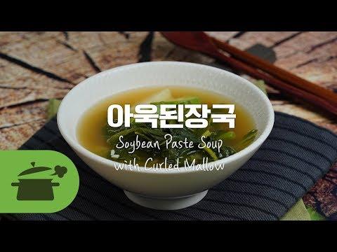 TV요리) 선선해진 날씨에는 뜨끈한 아욱된장국 어뗘? : Soybean Paste Soup with Curled Mallow [만개의레시피]