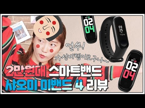 샤오미 미밴드4 한글판 가성비에 봉산탈춤 췄습니다 [스마트밴드 추천, 스마트밴드 성능]