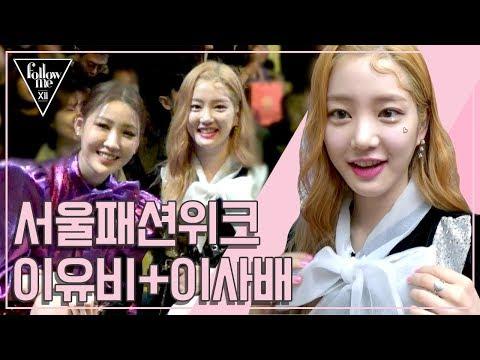 (서울패션위크) 이유비! 이사배와 패션위크에서 만나다! [팔로우미12] 2회