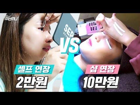 속눈썹 연장! 셀프 vs 대치동 샵 전격 비교해보았다 + 일주일 후 경과 비교 [미션언니]