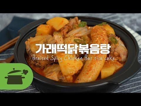 ENG) 가래떡이 통으로 들어가 가래떡닭볶음탕 : Braised Spicy Chicken (Dak bokkeumtang ) ! [만개의레시피]