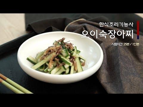 ENG) 오이숙장아찌 l 한식자격증 실기 l 시험시간 25분 : Korean style Cucumber pickles [만개의레시피]