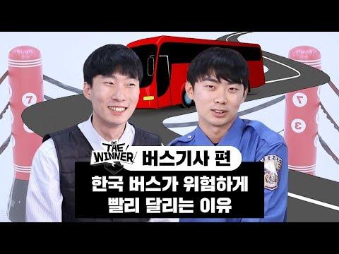 20대 버스기사들이 말하는 한국 버스 [비더위너]