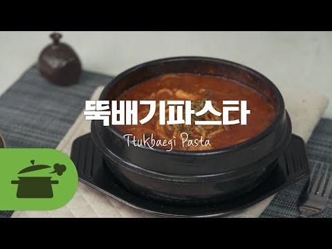 Eng Sub) Ttukbaegi Pasta l 뚝배기파스타 l 원팬 파스타!! 놉~! 꾸덕꾸덕 고추장들어간 파스타 만들기★[만개의레시피]