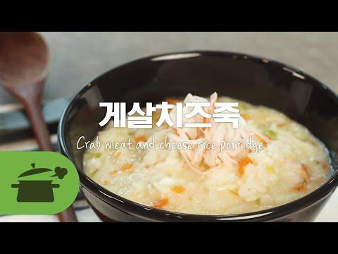 Eng Sub) Crab meat cheese rice porridge l 고소함은 2배 쉽고 간단하게 만들어 먹는 게살치즈죽 ★ [만개의레시피]