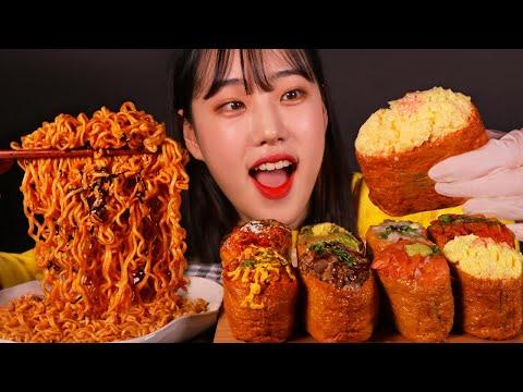 도제 유부초밥 8가지 메뉴와 불닭볶음면 먹방 Fride Tofu Rice Balls & Korean Spicy Noodle Mukbang いなり寿司 モッパン