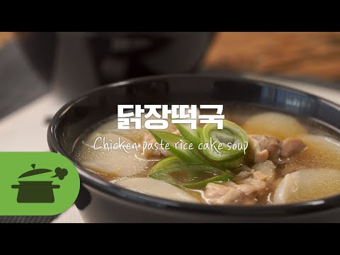 닭장떡국 l 닭육수로 만든 찐한 국물이 끝내둬요~! : Chicken paste rice cake soup [만개의레시피]