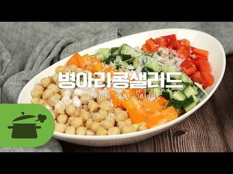 부족한 단백질을 채우기 좋은 칙피! 병아리콩샐러드: Chickpea Salad ! [만개의레시피]