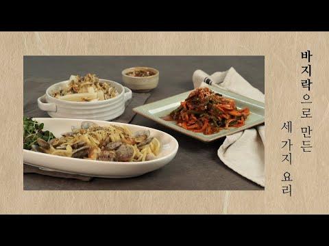 바지락으로 만들수 있는 세가지 레시피 ! 봉골레 & 바지락무침 & 바지락무밥 [만개의레시피]