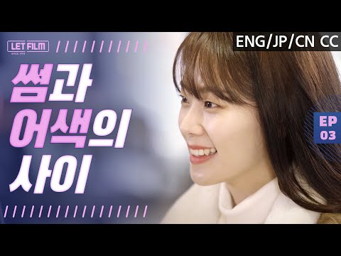 [Eng SUB] 썸과 어색의 사이 [웹드라마 겨울방학 Ep03] _ letfilm