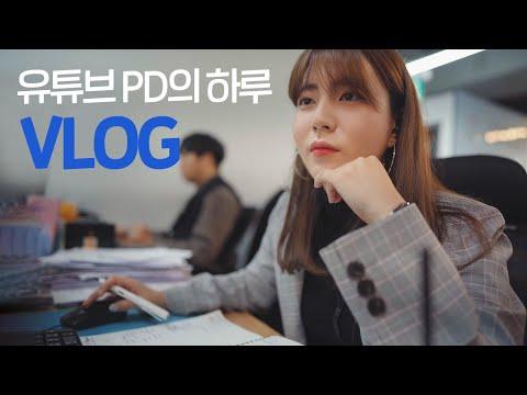 [VLOG] 3년차 26살 유튜브 PD의 100% 리얼 현실적 하루 / 7일 7술하는 직장인 톨PD 브이로그
