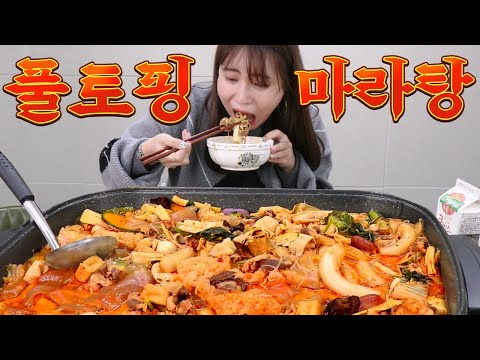 모든 토핑 다 때려넣은 존맛 초거대 마라탕 먹방 (feat.꿔바로우)