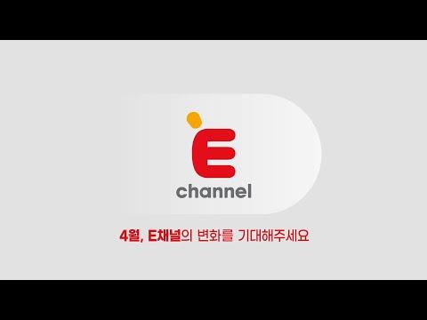 [E채널] 4월, E채널이 새로워집니다! 즐겨봐 E채널