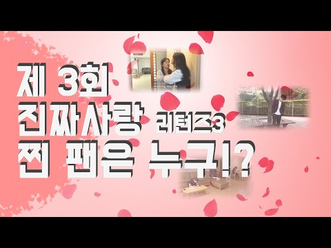 [진짜사랑 리턴즈3] 제 3회 문제 맞추기 쌉possible? 내가 바로 찐사랑 찐 팬이다!!