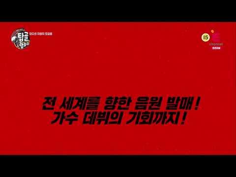[E채널] ✨탑골 랩소디:KPOP도 통역이 되나요?✨ 외국인 지원자를 모집합니다!