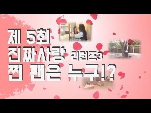 [진짜사랑 리턴즈3] 제 5회 문제 맞추기 쌉possible? 내가 바로 찐사랑 찐 팬이다!!