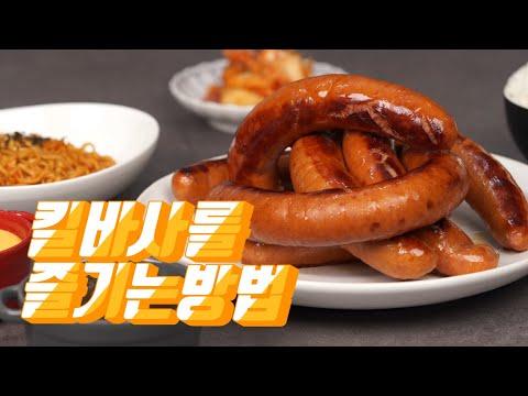 Sub) 육즙 팡팡 킬바사소시지를 더 맛있게 먹는 법 !! [만개의레시피]