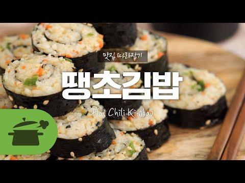 땡초김밥 l 언제 먹어도 맛있는 김밥! 땡초를 가득 넣은 ' 오는정' 진주맛집! [만개의레시피]