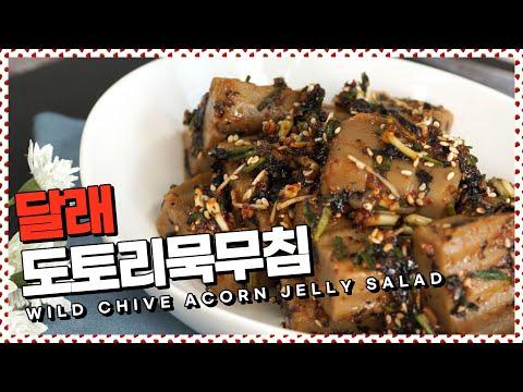달래양념장 넣어 더 맛있는 도토리묵무침! : 달래도토리묵무침 [만개의레시피]