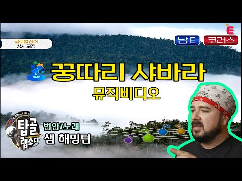 클론도 몰랐던 꿍따리샤바라 New Ver. MV 공개! #탑골랩소디 #5월2일 #첫방송