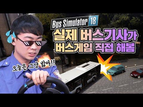 20대 버스기사가 버스 시뮬레이터18 해본다면? [스튜디오V]