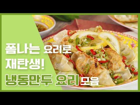 출출할 때 먹어야 더 맛있는 냉동만두!!! 간단한 요리부터 특별한요리까지! 만두레시피 8가지 [만개의레시피]
