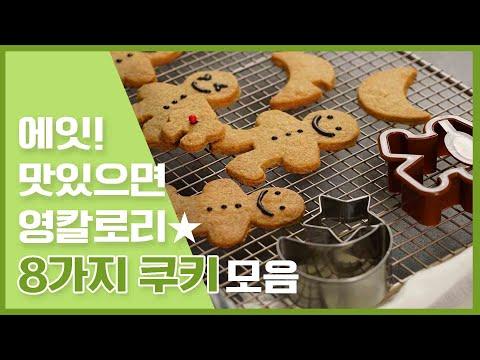 8가지 쿠키레시피로 초보베이킹 탈출하기! 쿠키 만드는 8가지 방법 [만개의레시피]