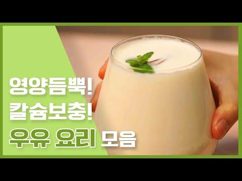 6월1일은 세계 우유의날 ! 우유로 만든 리얼 00맛 리얼 우유음료 8가지 [만개의레시피]