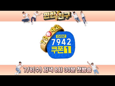 (본방임박)찐한친구 본방사수 E벤트 렛츠기릿★│[찐한친구] 7월 8일 수요일 저녁 8시 30분 첫방송