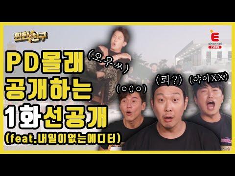 (PD둥절)에디터가 PD몰래 공개하는 1화 선공개★│[찐한친구] 7월 8일 수요일 저녁 8시 30분 첫방송