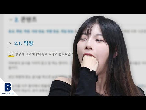 She is not a human [유리&무리]