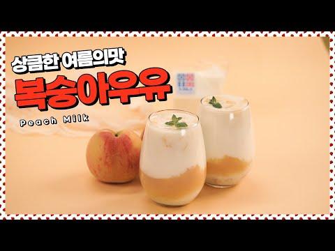 또 먹고싶우유! 제철이라 더 향긋한 복숭아우유 [만개의레시피]