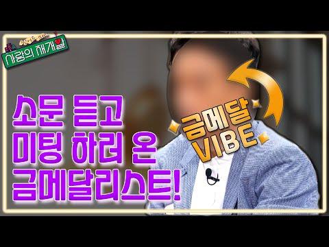 [7화 예고] ♨미팅맛집인증♨ 금메달리스트 네가 왜 거기서 나와~ (feat.영탁)│[사랑의 재개발] 매주 (목) 저녁 8시 30분