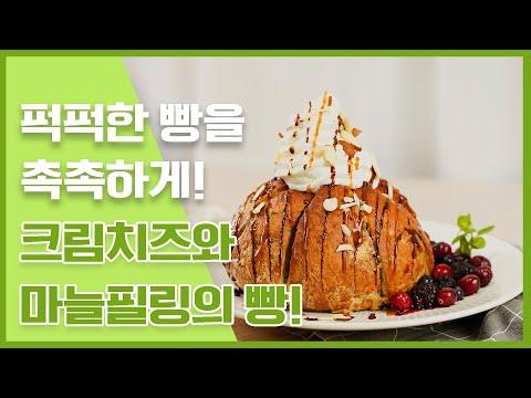 마늘빵 어떻게 만드나요?! 크림치즈빵 어떻게 만드나요?! 마늘버터 & 크림치즈필링 레시피 [만개의레시피]