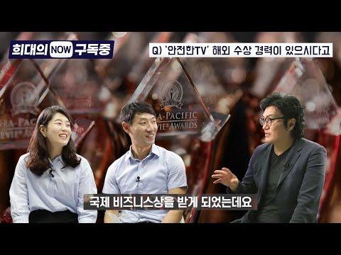 [희대의 NOW 구독중] '안전한TV' 국제 비지니스상 수상의 배경은? 2편 (이희대 교수)