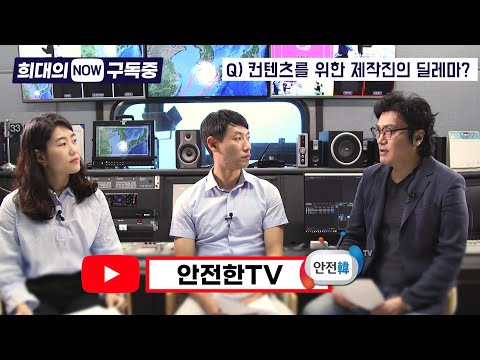 [희대의 NOW 구독중] 내 폰 속 안전 백과사전 '안전한TV' 1편 (이희대 교수)