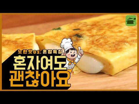 노란맛♥달걀밥♥포근하고 달달한 한끼로 훌훌 털고 기운내요│혼밥특집 만개의레시피