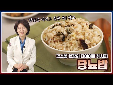 식이요법이 중요한 당뇨! 식생활에서 천연인슐린 재료로 만든 당뇨밥 @김소형 채널H x 만개의레시피