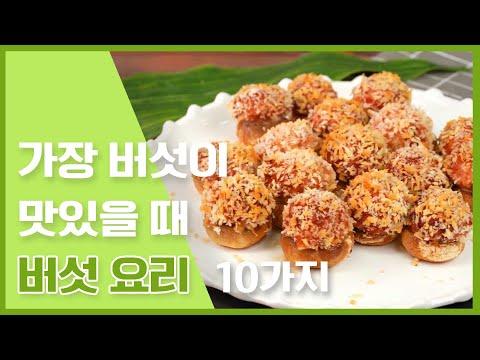 쫄깃한 식감의 버섯! 가장 맛있는 지금 10가지로 버섯요리하기 [만개의레시피]
