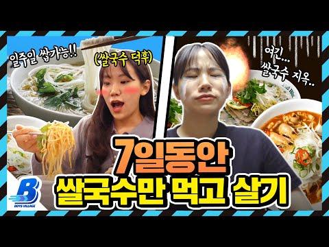 쌀국수 덕후는 일주일 내내 쌀국수만 먹어도 안질릴까? (feat.잇츠오케이)
