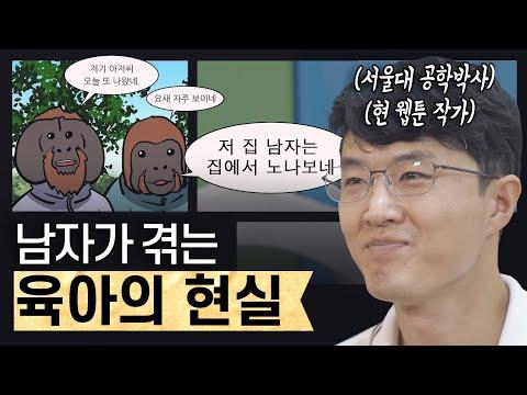 """""""저 집은 엄마 없나?"""" 서울대 공학박사여도 육아 하면 듣는 소리 (분노주의)"""