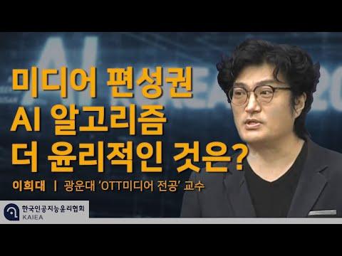 이희대 교수 강의  [AI KOREA 2020] '인공지능 윤리대전' 컨퍼런스 특강