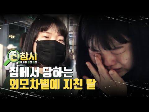 [진참시] 이 시국에 보면 아림이만 정상인 영상 (ft.마스크 소녀)진짜사랑 참견 시점