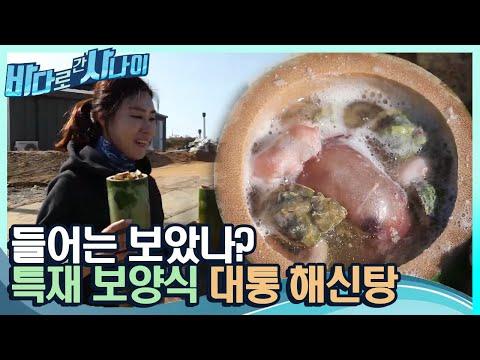 명품 섬에서 먹는 명품 보양식 '대통 해신탕'[바다로 간 사나이] 13회