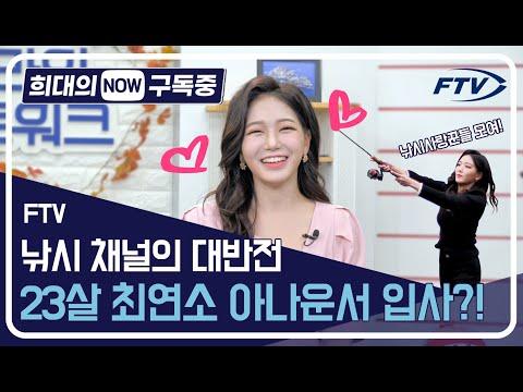 [희대의 NOW 구독중] 낚시채널의 대반전, 23살 최연소 아나운서 입사?!_FTV_1편 (이희대 교수)