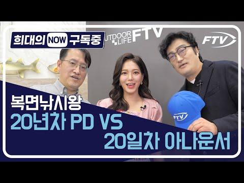 [희대의 NOW 구독중] 20년차 낚시전문 PD vs 20일차 낚시채널 아나운서_FTV_2편 (이희대 교수)