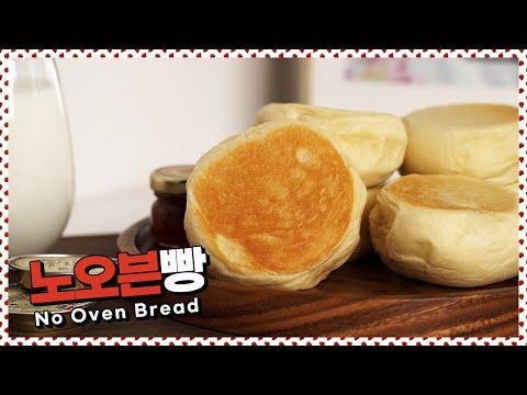 노오븐 프라이팬 모닝빵 ♥ 토실토실한 반죽을 집에서 구워보세요 [만개의레시피]