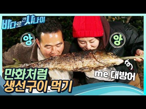 만화 속에서만 보던 생선구이 먹방, 실제로 해보았습니다..![바다로 간 사나이] 19회