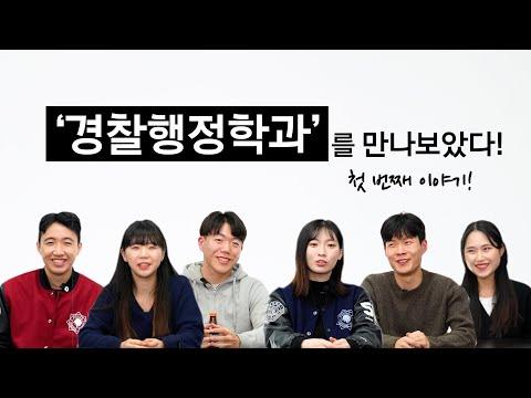 경찰행정학과를 만나보았다 l 슬기로운대학생활 l 렛스튜디오